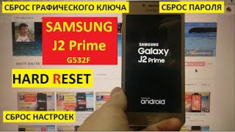 Hard reset Samsung J2 Prime Сброс настроек g532f