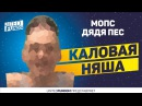 MC МОПС — КАЛОВАЯ НЯША | UNITED FUNDOM | ENJOYKIN RMX