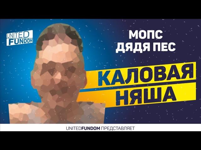 MC МОПС — КАЛОВАЯ НЯША   UNITED FUNDOM   ENJOYKIN RMX