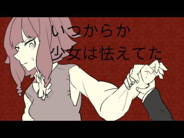 ミク・flower 一ツ眼リッパー殺人事件 オリジナルMV