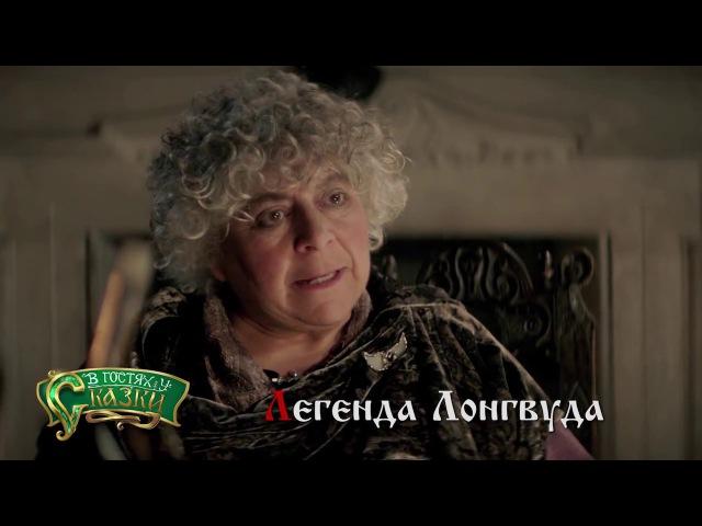 Промо эфира телеканала В гостях у сказки Легенды Лонгвуда