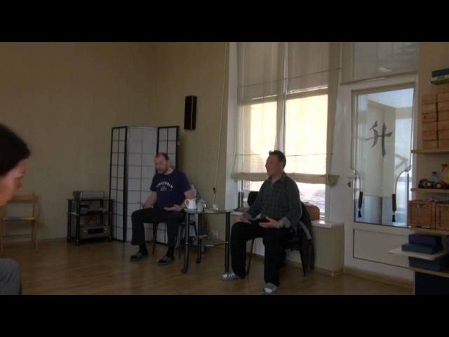 Семинар мастера Ли Гунчэна (2013) часть 05