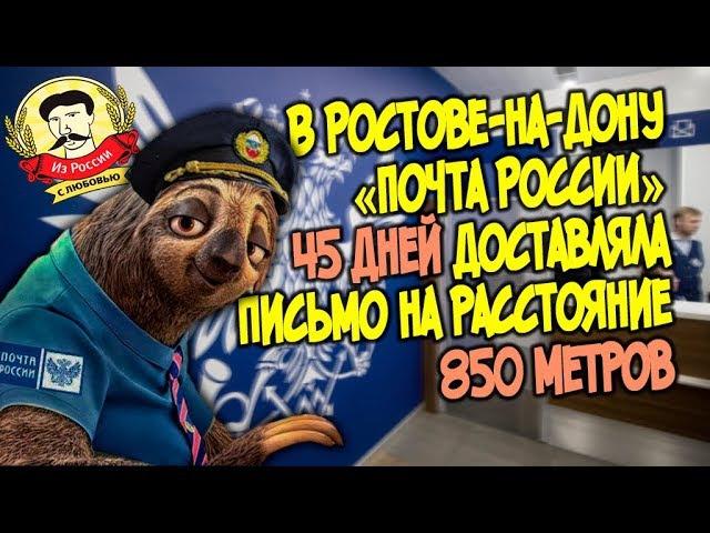 В Ростове на Дону «Почта России» 45 дней доставляла письмо на расстояние
