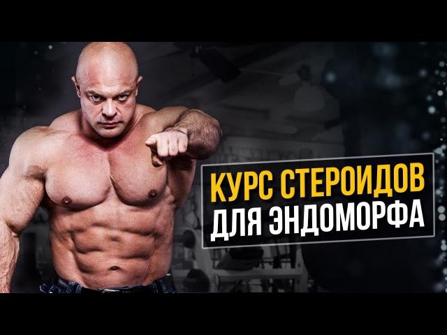 Курс Стероидов для Эндоморфа Энантат Болденон Станозолол