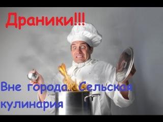 Драники Деревенская кулинария.
