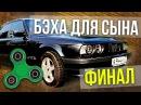 Бэха для СЫНА Ремонт и Восстановление BMW e34 525 своими руками Иван Зенкевич Про Автомобили