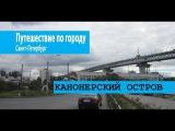 Путешествие по городу (17) Канонерский остров. Санкт-Петербург