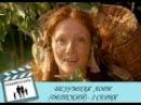 Безумная Лори (детский, сказка, 1991) 2 серия