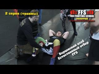 2 серия реалити-шоу Борцовский клуб - Естественный отбор FFS (ТРАВМЫ)