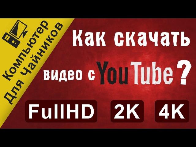 Как скачать видео с YouTube в хорошем качестве FullHD 2K 4K ютуб
