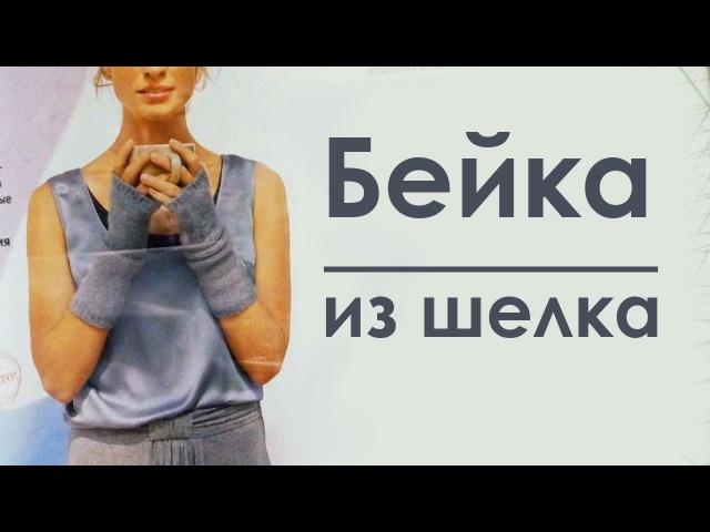 Как быстро сделать ровную бейку из скользкой шелковой ткани