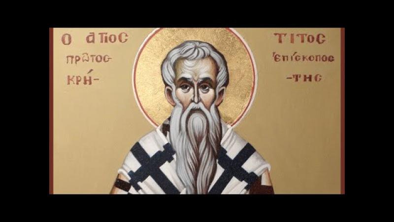 Апостол от 70-ти Тит, епископ Критский - 7 сентября день памяти.