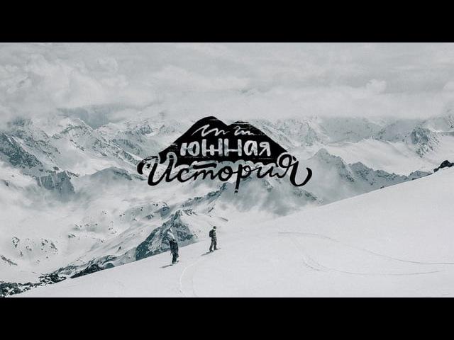 Южная история / Southern story. Official Trailer