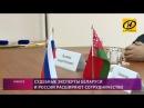 Судебные эксперты Беларуси и России расширяют сотрудничество