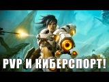 Firefall - PvP и Киберспортивное будущее (русский трейлер). via MMORPG.su