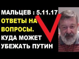ВЯЧЕСЛАВ МАЛЬЦЕВ ПЛОХИЕ НОВОСТИ 5.10.17 Ответы на вопросы. Куда может убежать Путин
