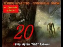 Stalker ТЁМНОЕ БРАТСТВО – ПРОКЛЯТЫЕ ЗОНОЙ ч. 20 бродяга и тёмные сталкеры