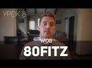 [ *worldofbeatbox(WOB STUDIO) ] [ WabbTutorial ] [ Wabbpost ] УРОК ПО БИТБОКСУ 8 - ИНВАРД БАС - WOBst.