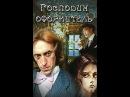 Господин оформитель (реж. Олег Тепцов, муз. Сергей Курёхин, 1988)