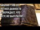 Библия 1500 от летней давности утверждает что Исус не был распят