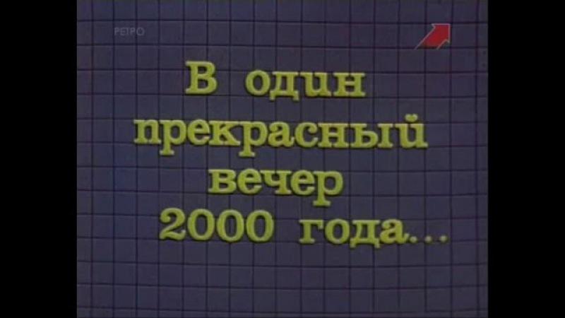 1973г В один прекрасный вечер 2000 года Научно популярный футуристический Док фильм СССР