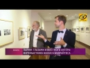 Юозас Будрайтис представил в Минске фотовыставку «Мой Париж»