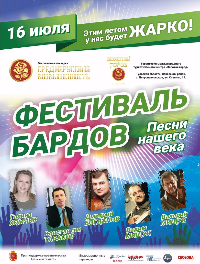 Именно в России бардовская песня имеет особый смысл