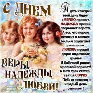 С праздником Веры,Надежды и Любви