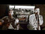 Олег и Алексей-А мы не ангелы парень