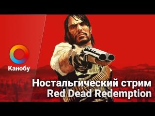 Ностальгический стрим Red Dead Redemption