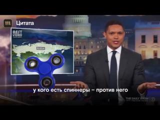 В The Daily Show на канале Comedy Central рассказали о секретном предназначении спиннеров в России