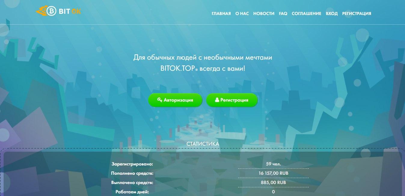Постер к новости Bitok