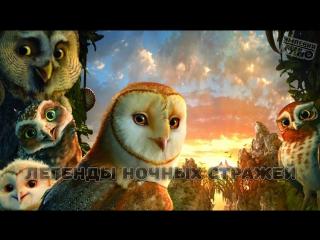 Мультфильм: Легенды ночных стражей