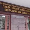 СУ СК России по Калужской области