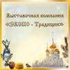 """Православные выставки ВК """"ЭКСПО - Традиции"""""""
