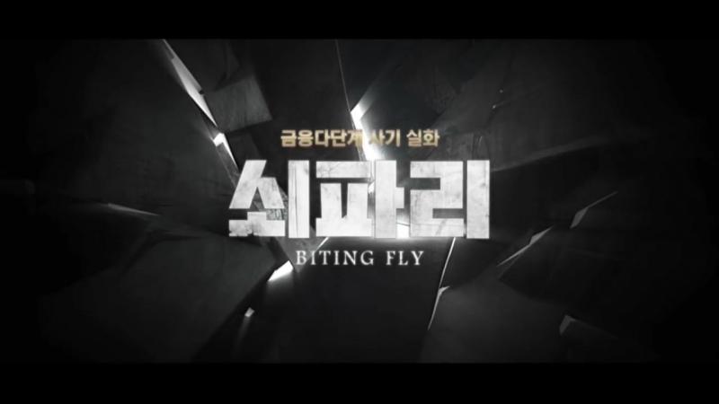 Овод / Biting Fly (Южная Корея, 2017)