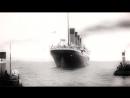 Титаник с Леном Гудменом 03 серия