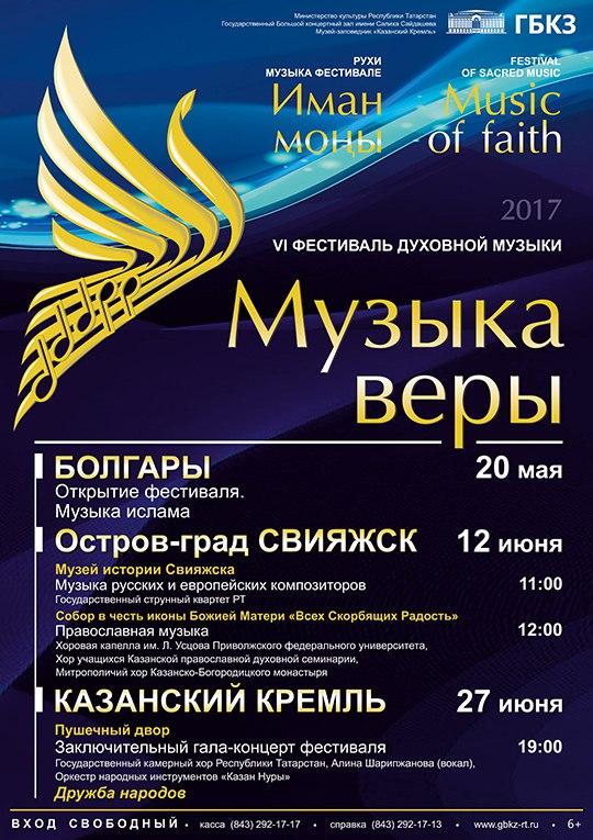 Афиша Казань МУЗЫКА ВЕРЫ / Международный фестиваль