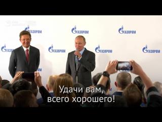 Путин дал старт строительству первого фундамента Амурского ГПЗ