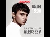 ALEKSEEV / Автограф-сессия в Харькове 05.04.17