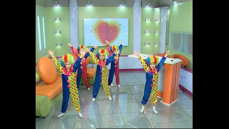 Утро в столице. Детский танец Клоуны от студии BabyDance