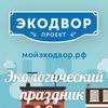 """Праздник """"Экодвор"""" в Сочи"""