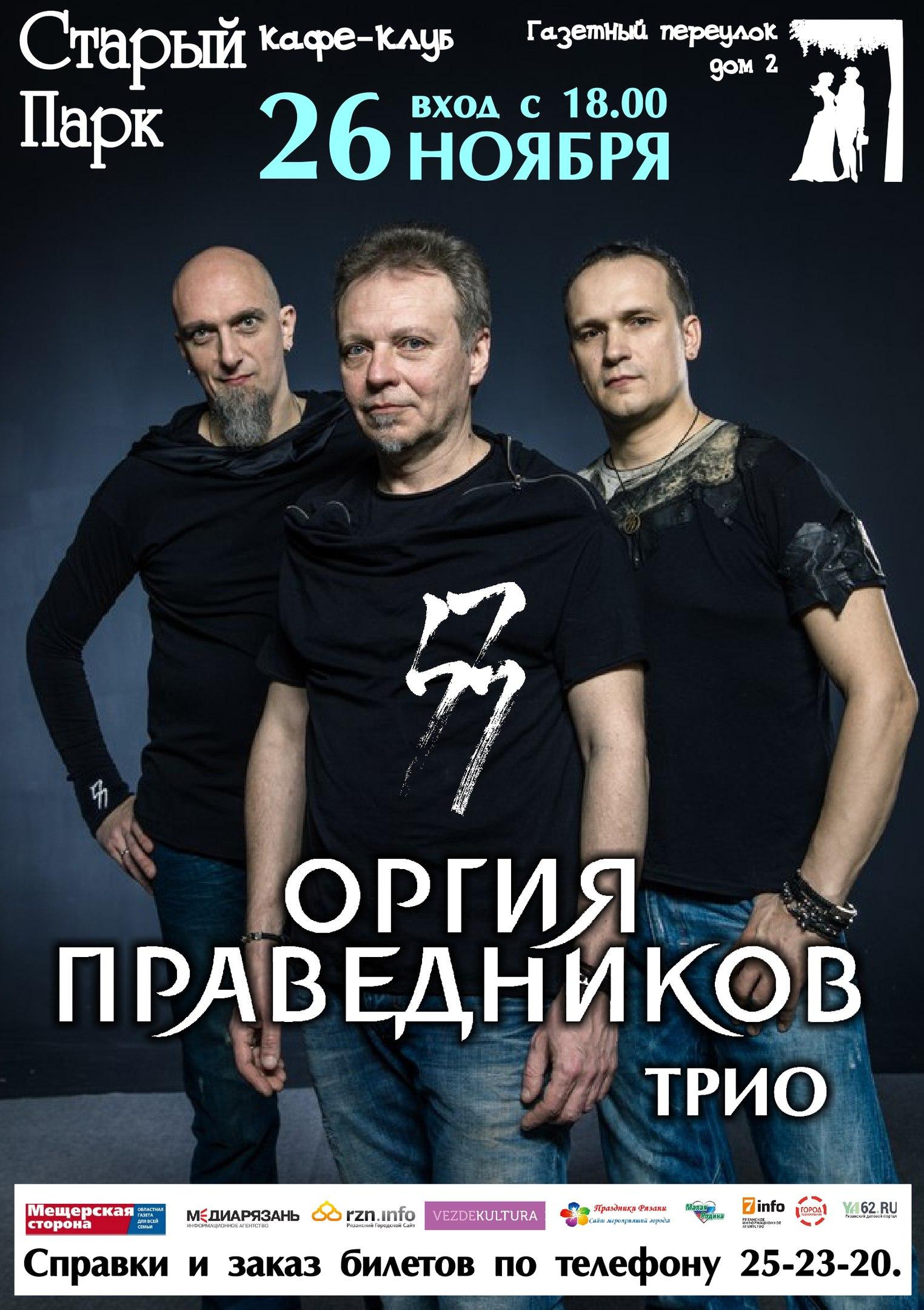orgiya-pravednikov-skachat