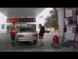 Девушка заправляет машину. ЭТО НАДО ВИДЕТЬ ! )