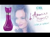 Парфюмерия- LAmourrr Purpur от CIEL parfum