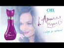 Парфюмерия- L'Amour…r…r Purpur от CIEL parfum