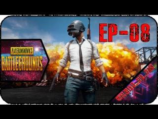 PlayerUnknown's Battlegrounds [EP-08] - Стрим - Отряд самоубийц