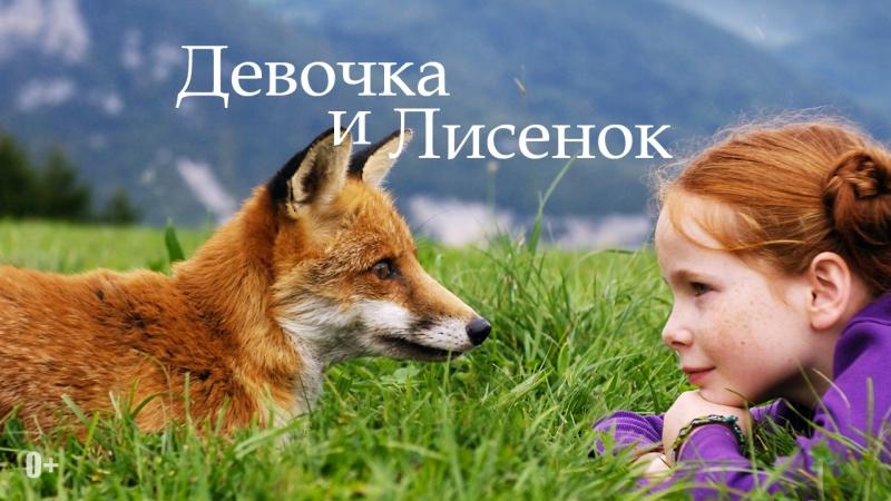 Девочка и лисёнок » Freewka.com - Смотреть онлайн в хорощем качестве