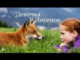 Девочка и лисёнок
