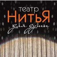 Логотип Театр НитьЯ